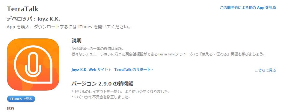 イギリス英語アプリ Terra Talk